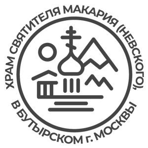 Храм свт. Макария